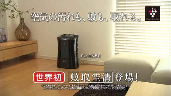 Sharp「蚊取空清」空氣清淨機FU-GK50-04.jpg