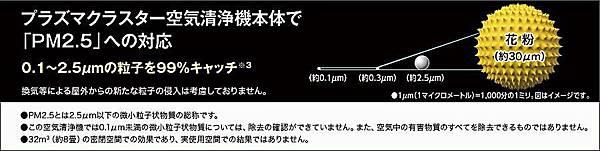 Sharp「蚊取空清」空氣清淨機FU-GK50-03.jpg