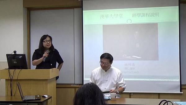 20140930-漢華大學堂說明會
