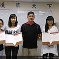 高雄第30屆漢語師資班結業照_232.jpg
