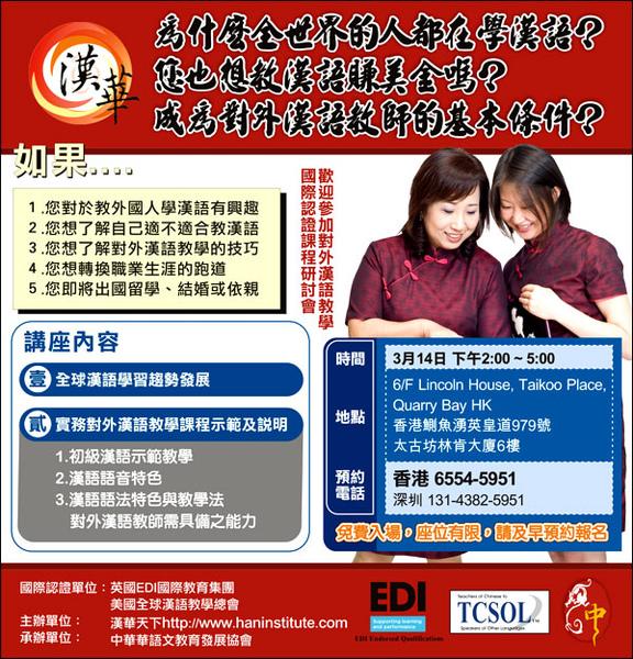 [090224]香港廣告.jpg
