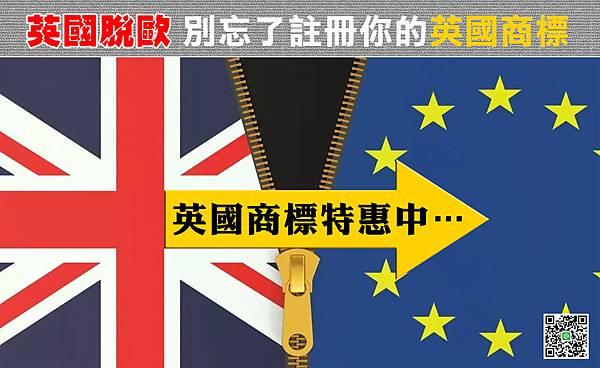 英國脫歐 商標特惠.jpg