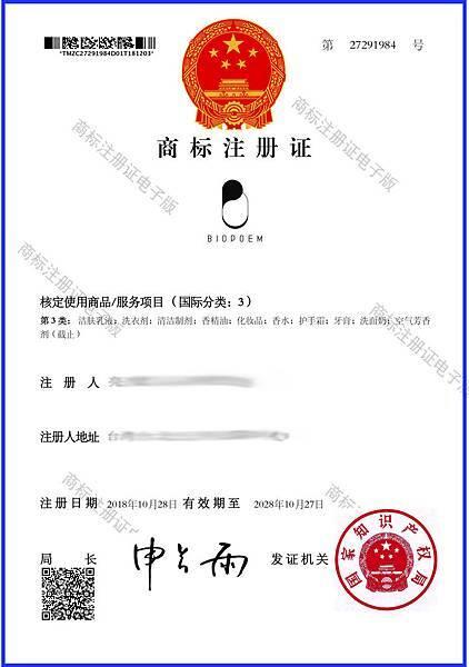 2018-T002A-CN-商標電子證書.jpg