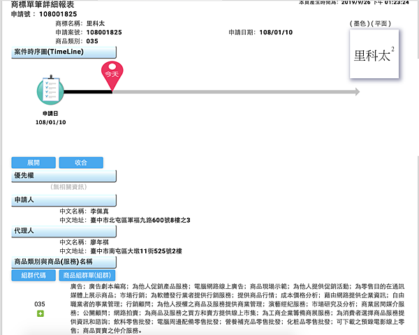 螢幕快照 2019-09-26 13.26.09.png