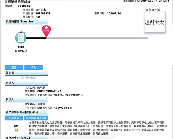 螢幕快照 2019-09-26 15.14.41.png