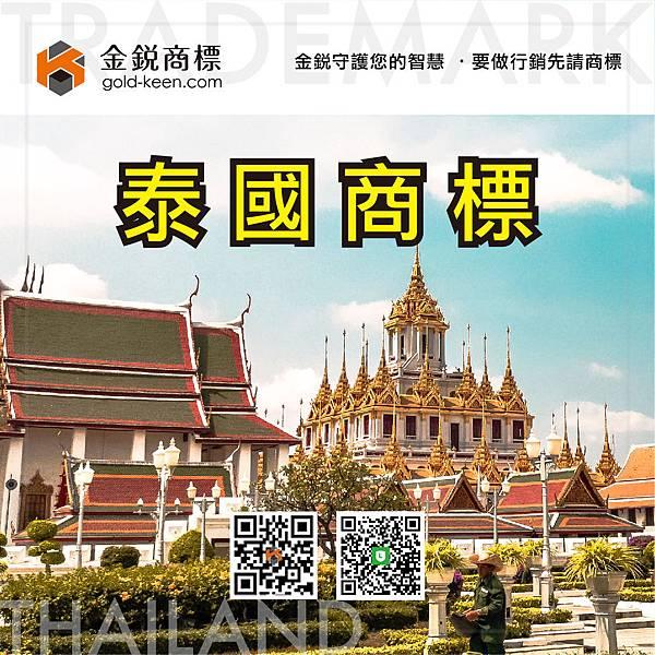 20191125 泰國商標_画板 1.jpg