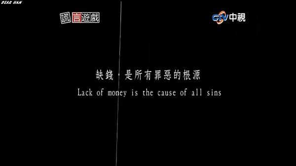 謊言遊戲-5
