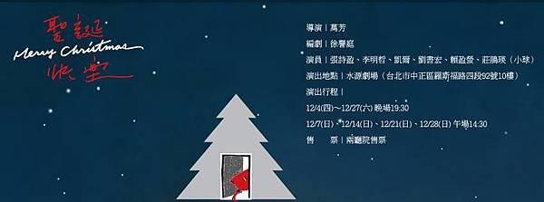 聖誕快樂-1