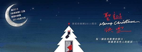 聖誕快樂-2
