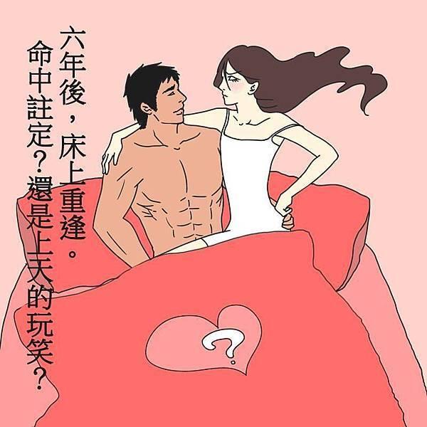 俏摩女搶頭婚-3