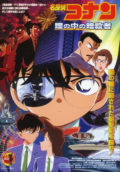 Conan-4 瞳孔中的暗殺者.jpg