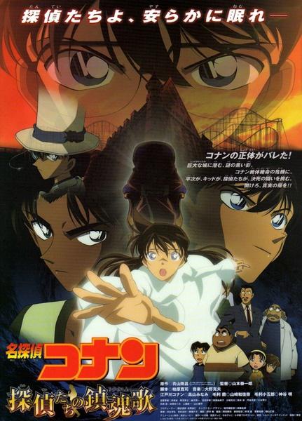Conan-10 偵探們的鎮魂歌.jpg
