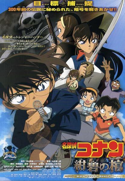 Conan-11 紺碧之棺.jpg