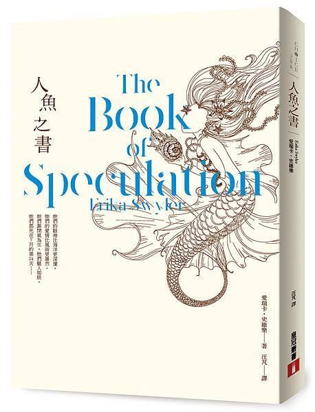 《人魚之書》立體書封