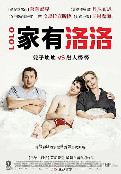 《家有洛洛》7月15日在台上映.jpg