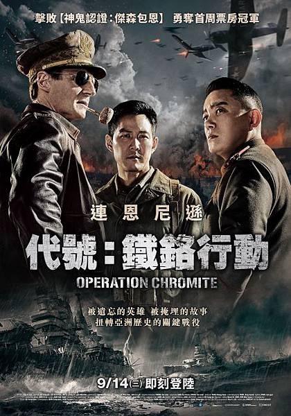 《代號:鐵鉻行動》海報-9月14日上映.jpg