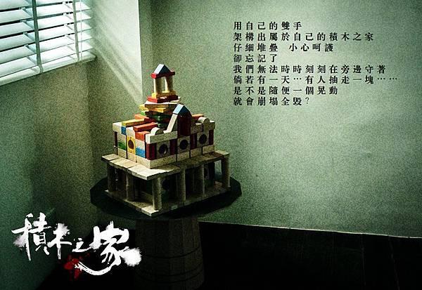 積木之家.jpg