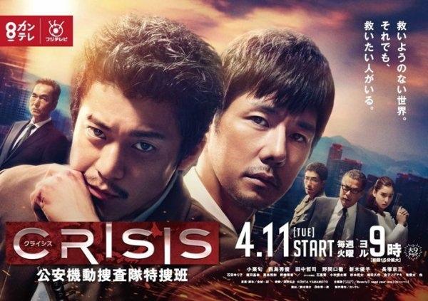 CRISIS公安機動搜查隊特搜班.jpg