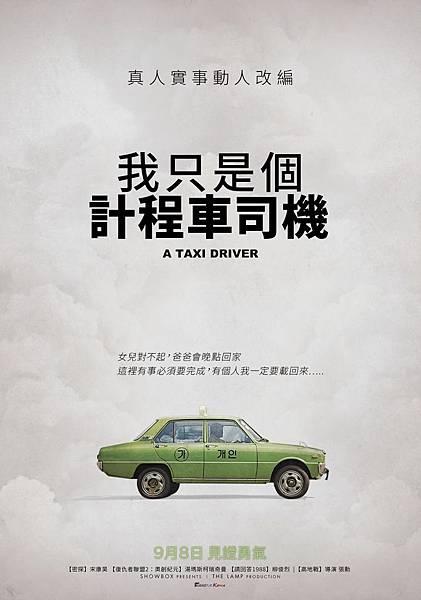 《我只是個計程車司機》中文海報_9月8日在台上映.jpg