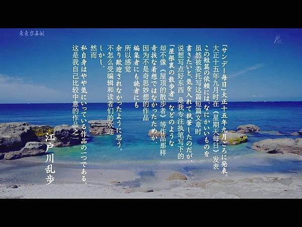 江戶川亂步1.jpg