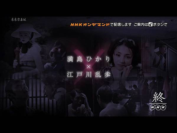 江戶川亂步2.jpg