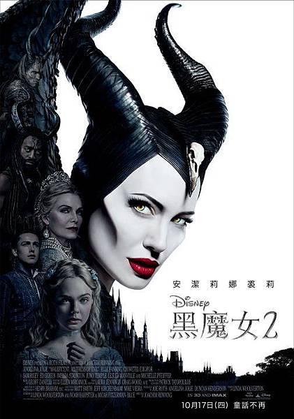 黑魔女2海報