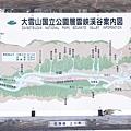 大雪山國家地理圖