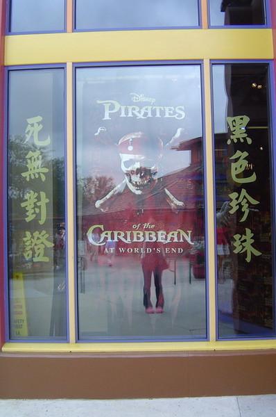 """櫥窗宣傳寫\\\\\\\""""黑色珍珠死無對證\\\\\\\"""""""