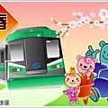 捷運新年賀卡