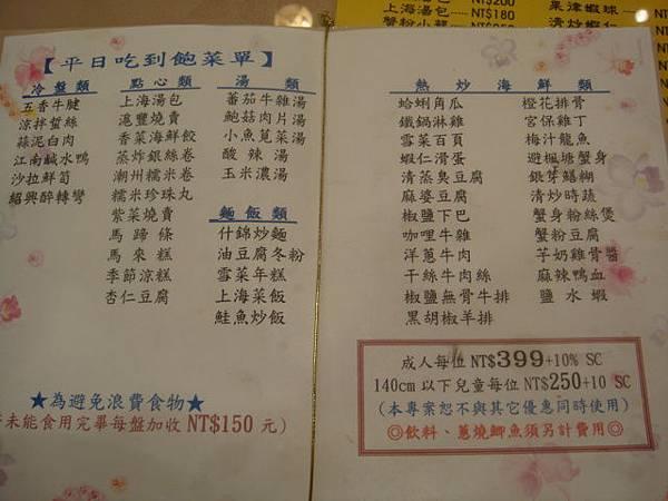 滬豐上海湯包菜單