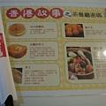 東海--香港故事茶餐廳