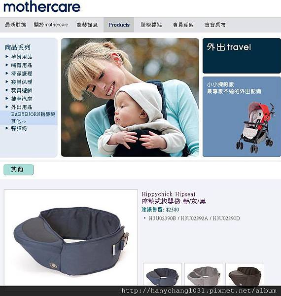 MOTHER CARE腰凳.JPG