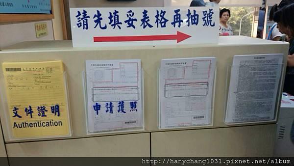 填申請護照的表格.jpg