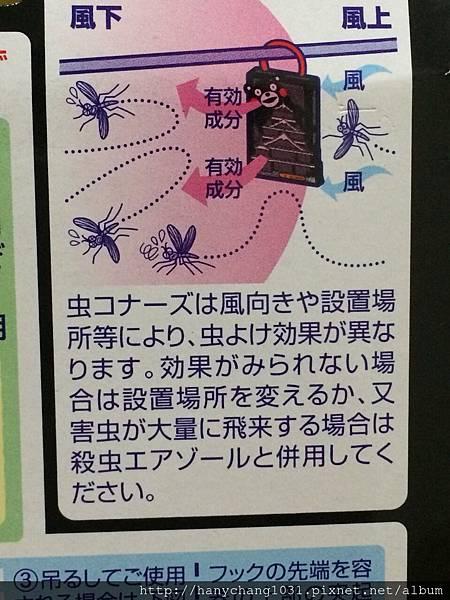 KUMAMO防蚊吊飾 001.jpg
