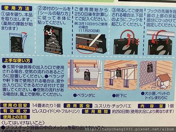 KUMAMO防蚊吊飾 002.jpg
