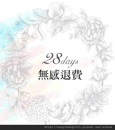 28天無感退費.JPG