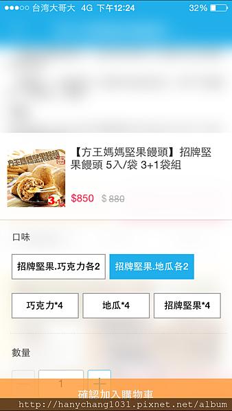 [大嘴鳥]--方王媽媽購買頁面.PNG