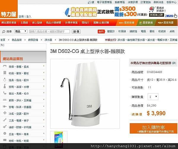 3M DS02-CG 桌上型淨水器-鵝頸款