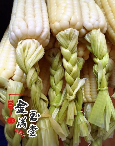 金玉滿堂之麻花辮水果玉米