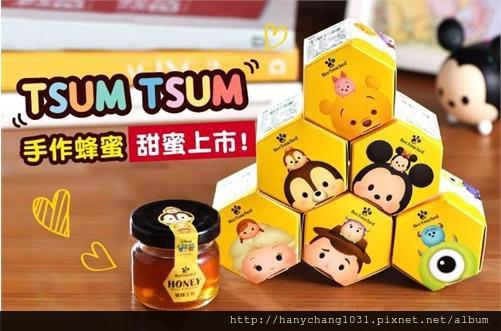 蜜蜂工坊迪士尼tsum tsum系列手作蜂蜜.JPG