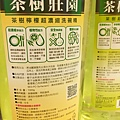 茶樹莊園茶樹精油洗碗精 008.jpg