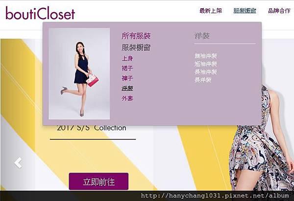 服裝類型選項.JPG