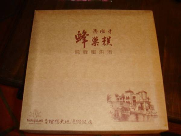 飯店贈送我們的蛋糕