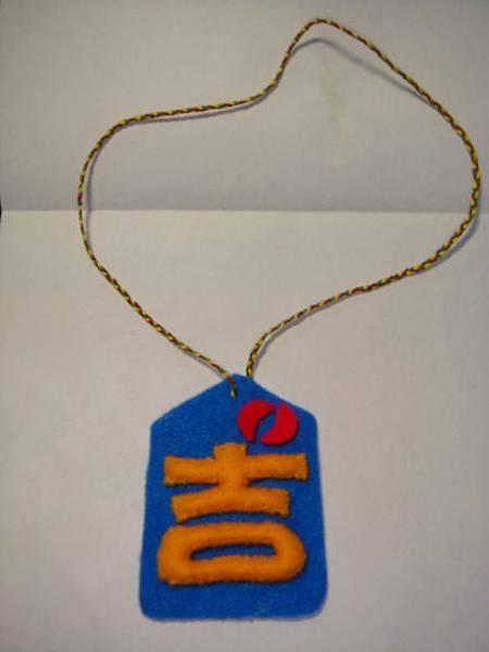 象徵大吉的吊飾