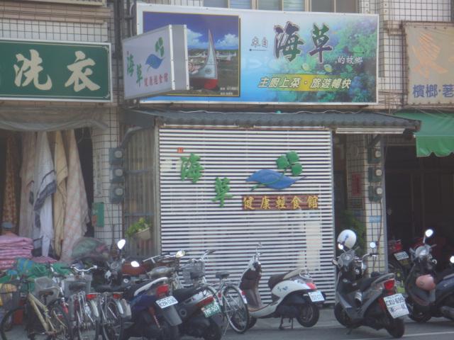 海草有機養生店