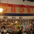 新台灣原味--牆上都是老電影海報