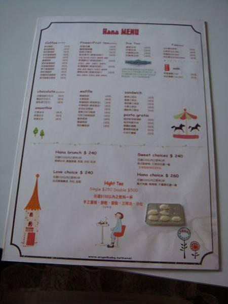 [HANA]--連menu都很可愛