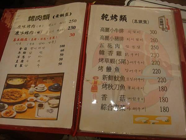 [高麗棒]--菜色種類眾多、價格偏高