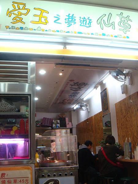 [愛玉之夢遊仙草]--小小的店面,很多慕名而來的人