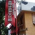 [BIG TOM]--坐落在天母的美國冰淇淋文化館